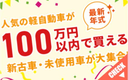 軽自動車の未使用車(新古車)が100万円