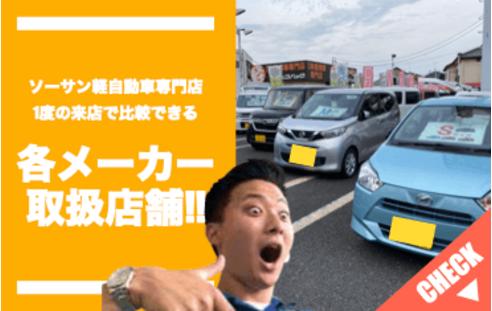 軽自動車の未使用車専門店ソーサン