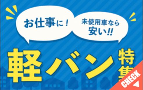 軽バンの未使用車(新古車)